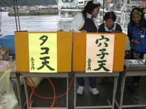 揚げたての天ぷらも販売してます。